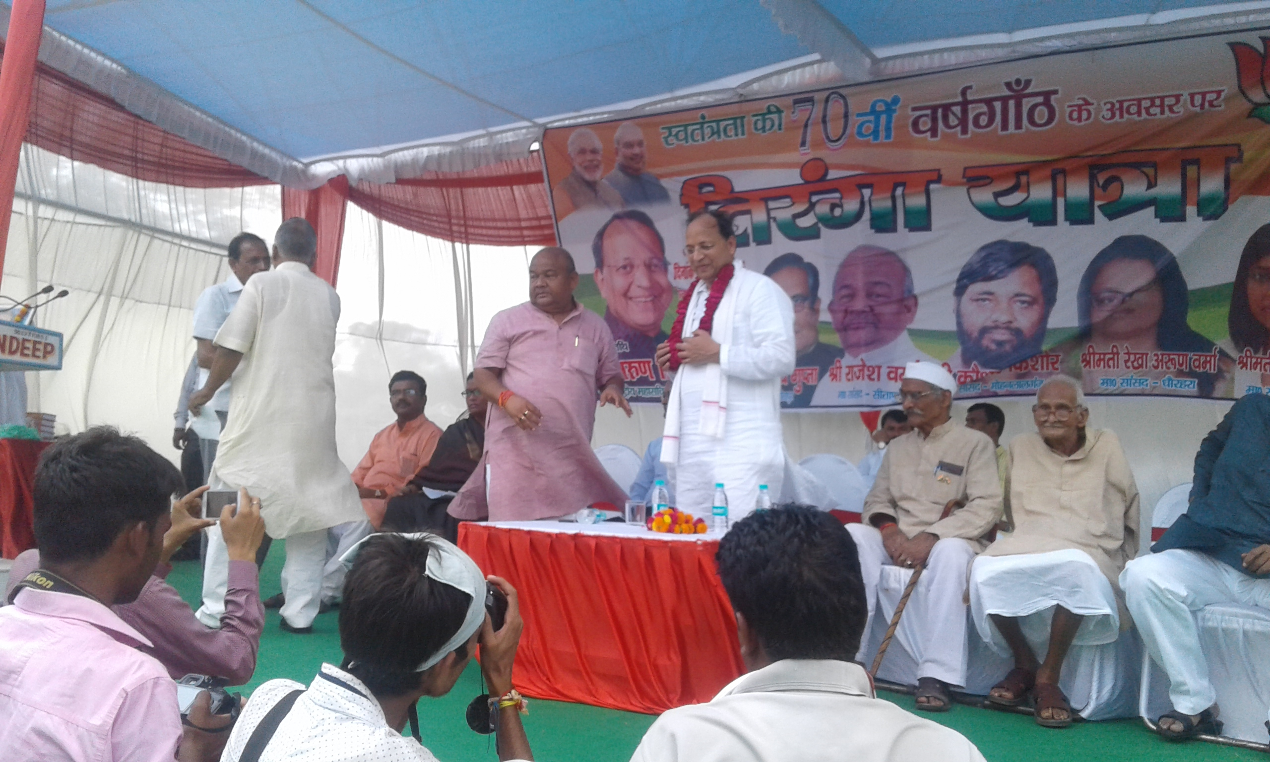 arun singh in tiranga yatra program